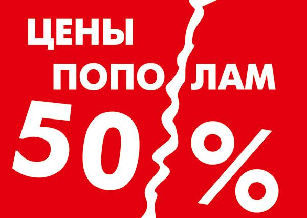 half_price_ru.jpg
